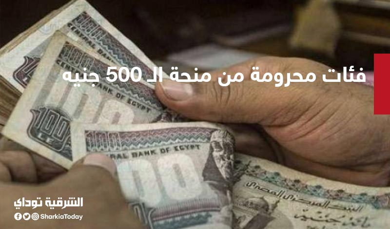 فئات محرومة من صرف منحة الـ 500 جنيه