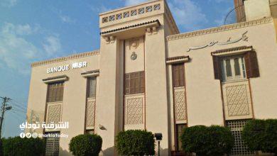 الحساب الجاري من بنك مصر