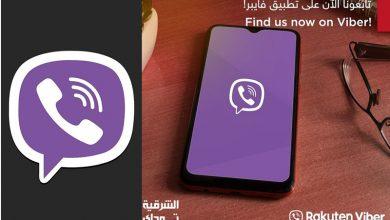 """صورة الشرقية توداي توقع شراكة مع تطبيق فايبر"""" Rakuten Viber"""""""