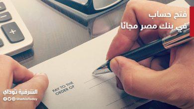 """صورة فتح حساب في بنك مصر للشباب مجانًا """" والتقديم بصورة البطاقة فقط """" لمدة أسبوعين"""