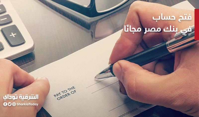 فتح حساب في بنك مصر