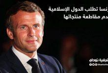 """صورة فرنسا تطلب الدول الإسلامية عدم مقاطعة منتجاتها """" وماكرون مغردًا باللغة العربية"""