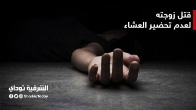 صورة الإعدام لقاتل زوجته بالشرقية بسبب عدم تحضير وجبة العشاء