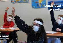 """صورة تفاصيل ظهور 49 إصابة كورونا في المدارس """" ووزير التعليم الأرقام مطمئنة"""