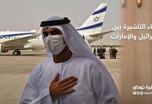 صورة إلغاء تأشيرات السفر بين إسرائيل والإمارات والترحيب بشعبها في تل ابيب