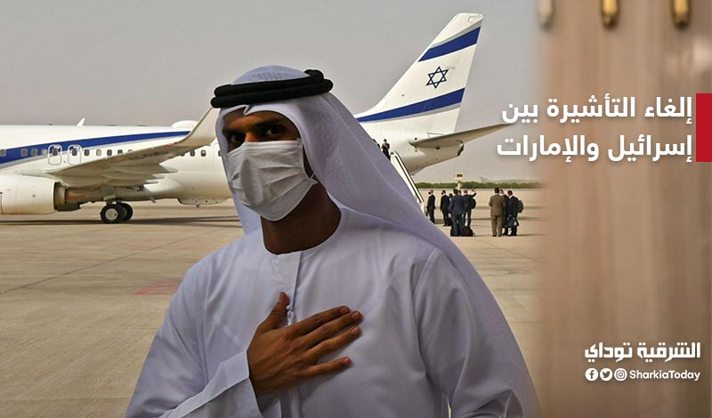 تأشيرات السفر بين إسرائيل والإمارات