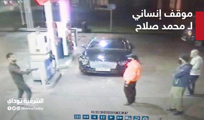 محمد صلاح في موقف إنساني