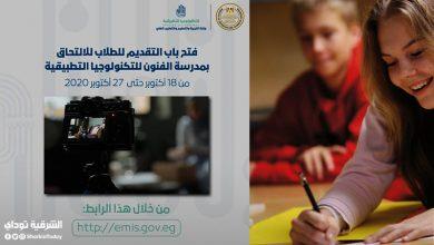 """صورة مدرسة الفنون للتكنولوجيا التطبيقية تفتح باب التقديم"""" عبر موقع http://emis.gov.eg"""