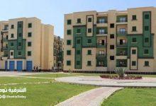 صورة مساحات وأسعار شقق الإسكان بالشرقية والمحافظات والفرق بين المتوسط والاجتماعي