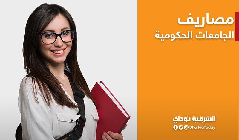 مصاريف الجامعات الحكومية 2020