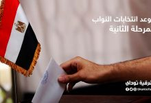 صورة موعد انتخابات مجلس النواب 2020 المرحلة الثانية وأسماء جميع المرشحين بالشرقية