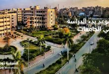 صورة موعد بدء الدراسة في الجامعات المصرية 2020-2021