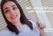 صورة هدير الهادي يُغمى عليها بعد الحكم بالحبس عامين بتهمة التحريض على الفسق