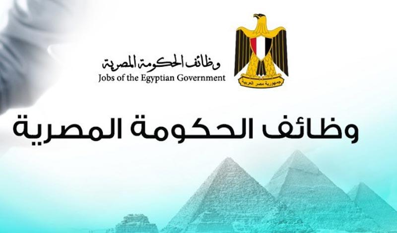 وظائف وزارة الآثار والسياحة 2020