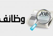 صورة وظائف خالية في مركز ثقافي في مصر بمرتب 28 ألف جنيه