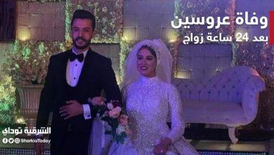 صورة وفاة عروسين بالشرقية بعد 24 ساعة من حفل الزواج