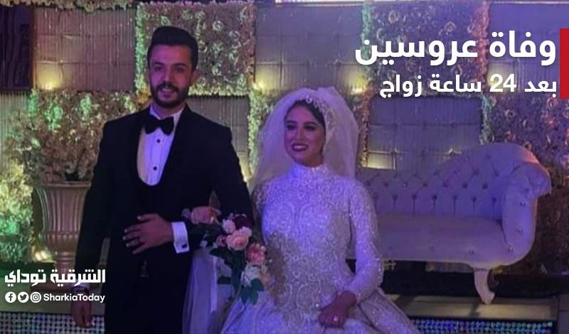 وفاة عروسين بالشرقية