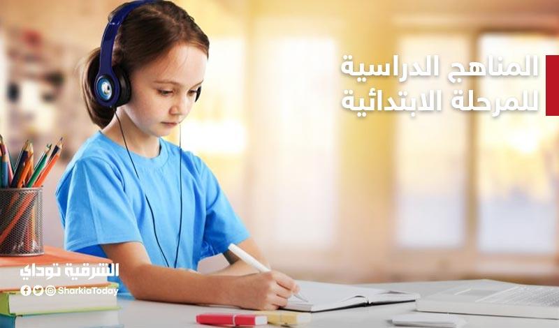 المناهج الدراسية للمرحلة الابتدائية