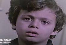 صورة لن تصدق كيف أصبح الآن طفل فيلم الحفيد