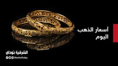 استمرار انخفاض أسعار الذهب في مصر اليوم