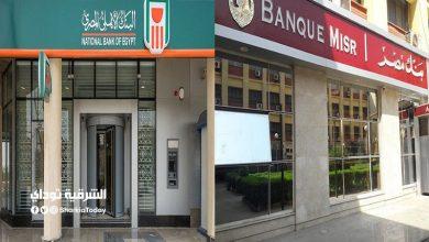 فائدة بنكية في مصر