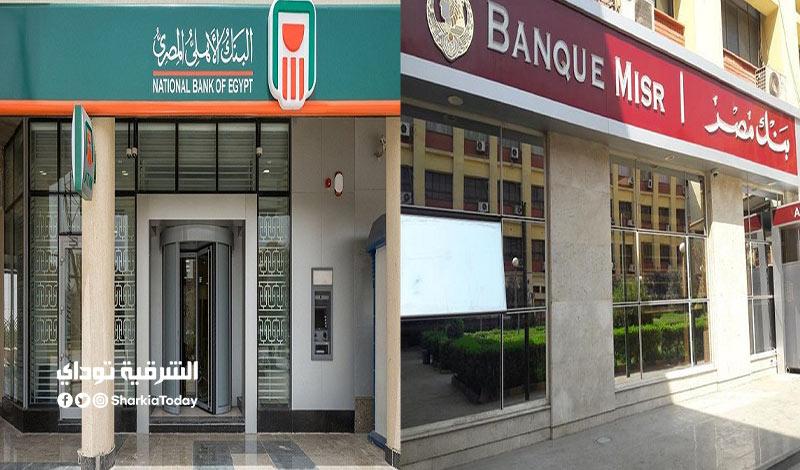 أعلى فائدة بنكية في مصر