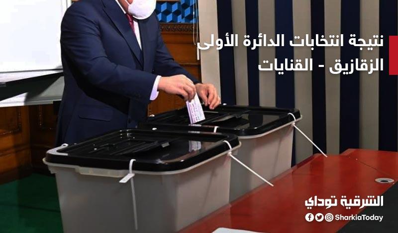 نتيجة انتخابات الدائرة الأولى الزقازيق والقنايات