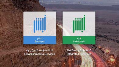 الإقامة في السعودية