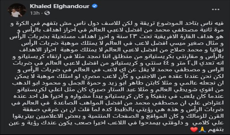 """الغندوز عن """"مصطفى محمد"""""""