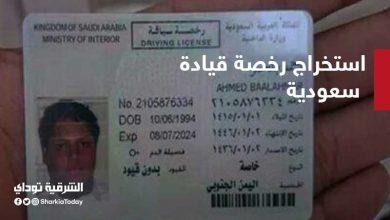 استخراج رخصة قيادة سعودية والشروط والإجراءات