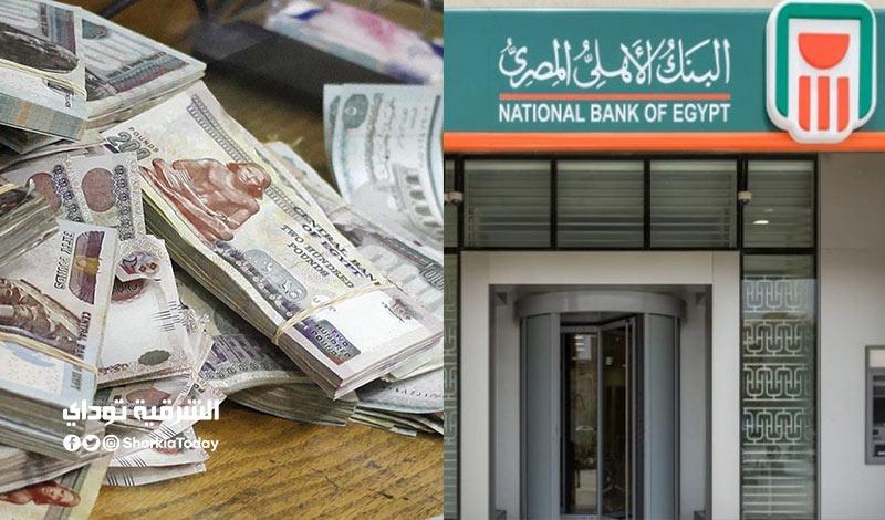 شهادة أمان المصريين البنك الأهلي