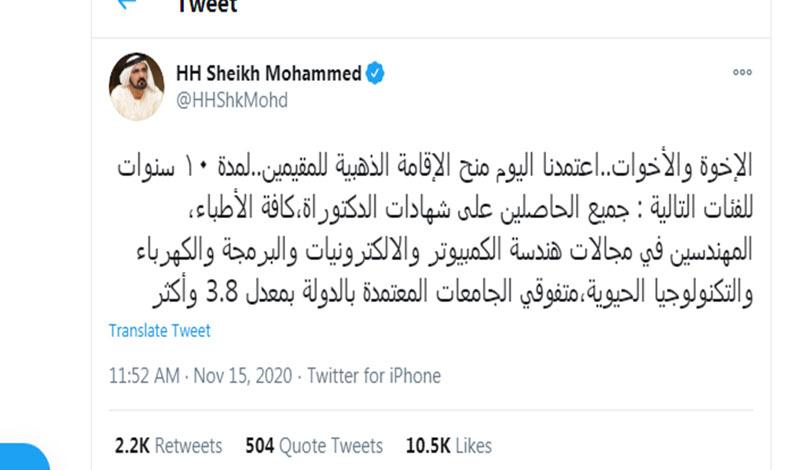 الإمارات تمنح الإقامة الذهبية لمدة 10 سنوات للمقيمين