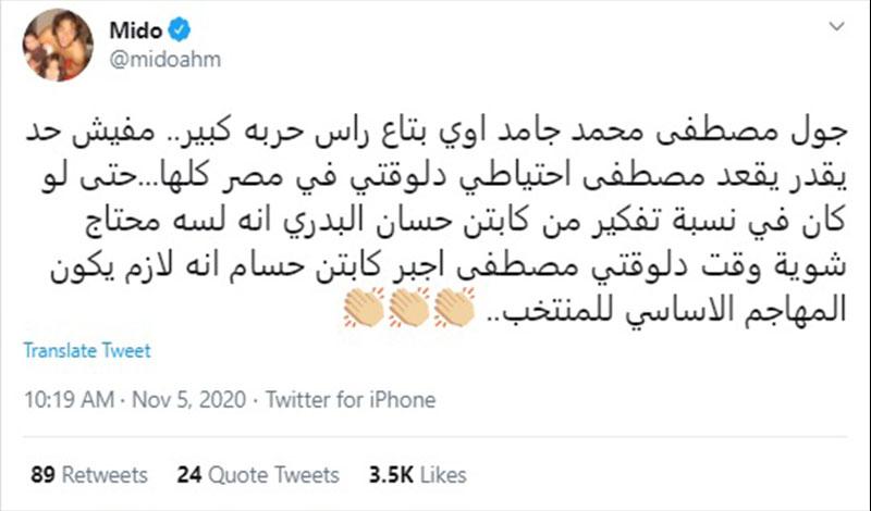 ميدو عبر تويتر عن مصطفى محمد والاهلي والزمالك