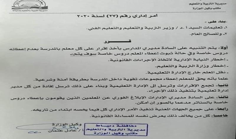 وزارة التعليم تعلن عقوبة مخالفة قرار الدروس الخصوصية