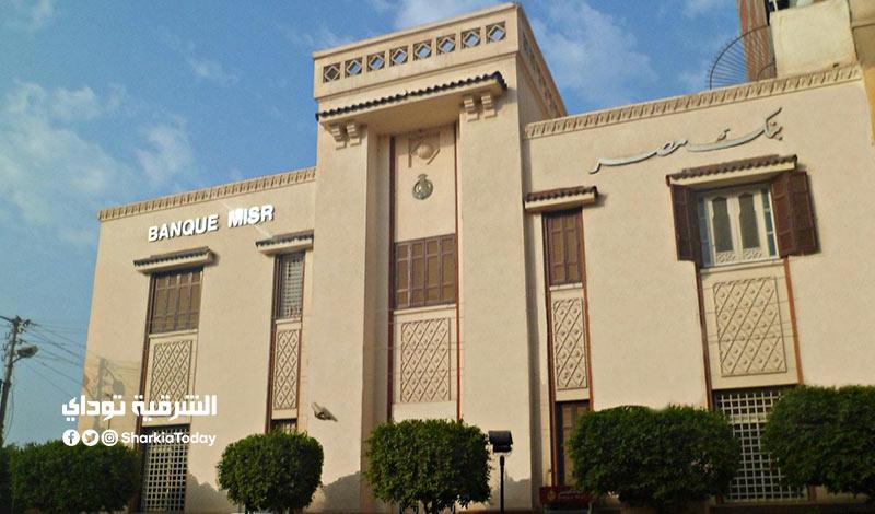 وظائف بنك مصر لخريجي تجارة