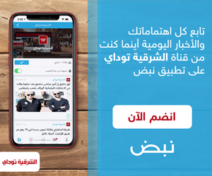 تابع الشرقية توداي على نبض