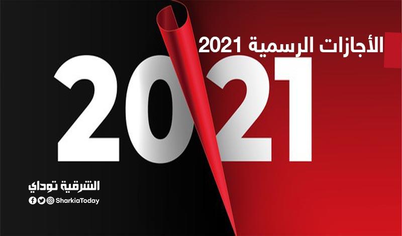 الاجازات الرسمية في يوليو 2021