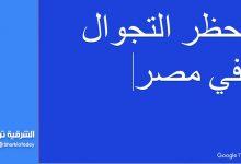 التجول في مصر 1