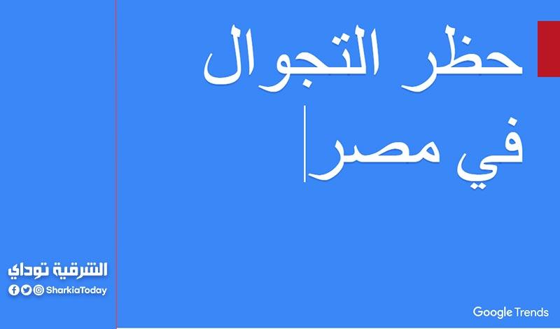حظر التجوال في مصر