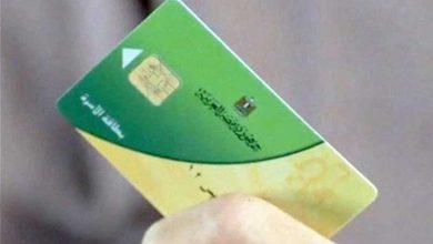 بطاقة تموينية جديدة