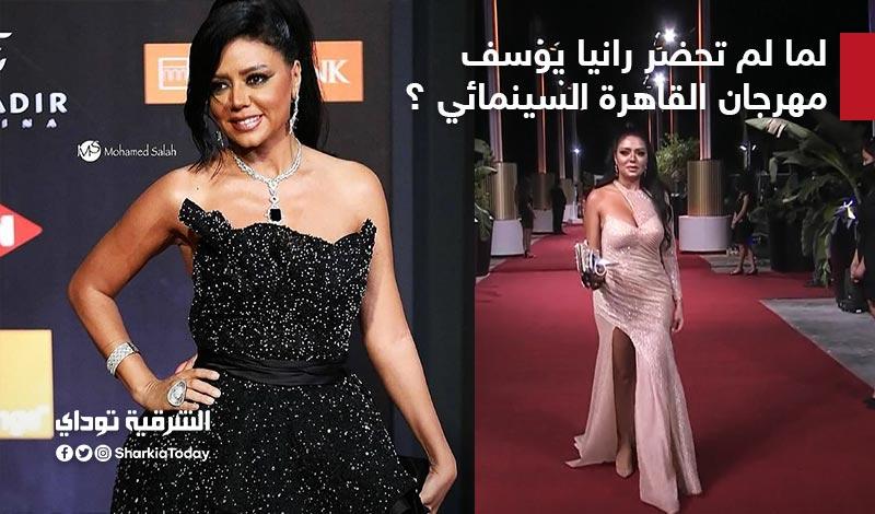 رانيا يوسف مهرجان القاهرة السينمائي