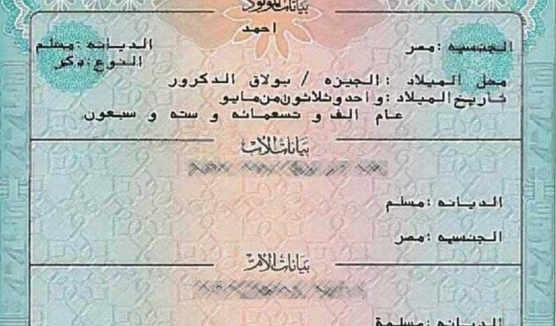 استخراج شهادة ميلاد