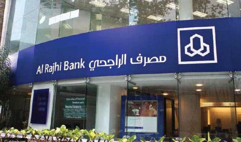قرض بنك الراجحي السريع يصل لـ 500 ألف ريال بدون كفيل الشرقية توداي