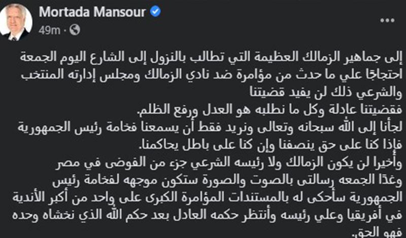 مرتضى منصور