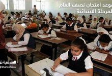 امتحان نصف العام للمرحلة الابتدائية