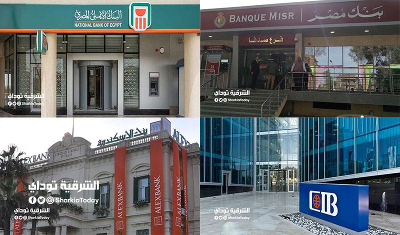أفضل بنك يعطي قرض شخصي في مصر