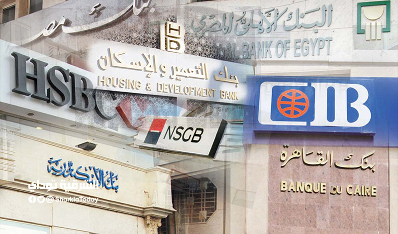مواعيد فتح البنوك في رمضان 2021