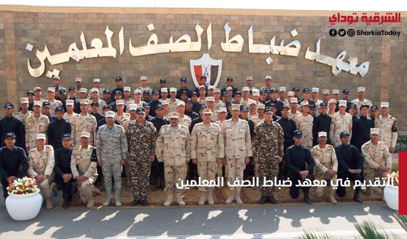 معهد ضباط الصف المعلمين
