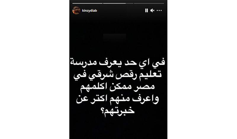 كنزي عمرو دياب