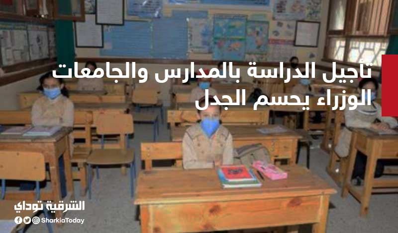 تأجيل الدراسة بالمدارس والجامعات